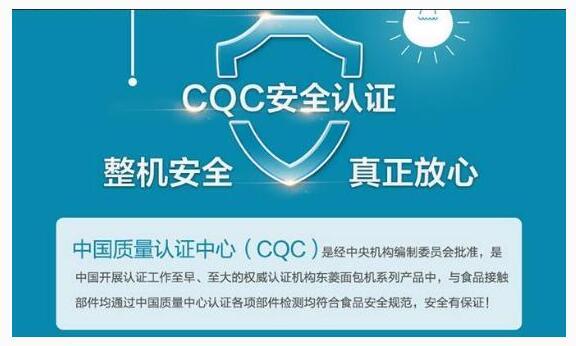 """东菱面包机荣获CQC""""食品接触产品安全""""认证 - 要闻 -  生活"""