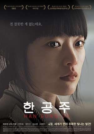 电影韩公主好看吗  电影韩公主影评剧情介绍_0资讯生活